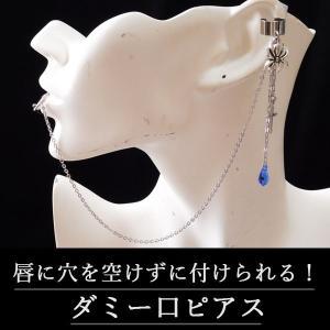 イヤーカフス&ダミー口ピアス 十字架 クロス 蜘蛛 クモ スパイダー・銀×青(偽口ピアス) rose-cross