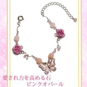 ローズクォーツ ピンクオパール (ブレスレット 腕輪) 天然石 パワーストーン アクセサリー 蝶 バタフライ ピンク シルバー 銀 rose-cross