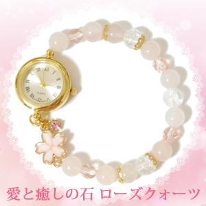 ローズクォーツ クラック水晶 桜 さくら サクラ 腕時計 ブレスレット 腕輪 天然石 パワーストーン|rose-cross