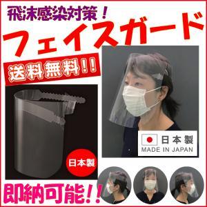 フェイスガード 50枚セット 安心の日本製 送料無料  即納 フェイスガードシート フェイスシールド フェイスガード 保護シールド 飛沫感染対策|rose-factory