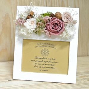 プリザーブドフラワー ウッドフレーム(ホワイト) ケース付き ギフト お祝 結婚のお祝|rose-factory