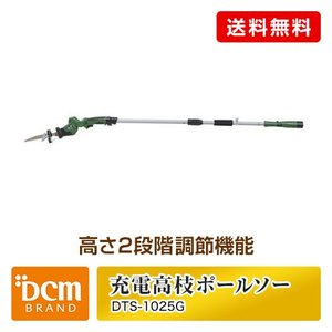 DCMブランド 充電高枝ポールソー/DTS-1025G|rose-herb