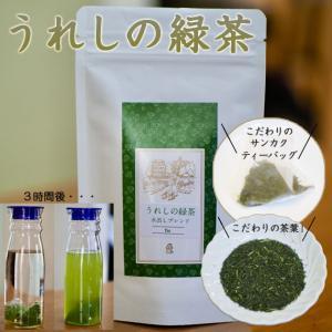 【送料込・税込】新発売うれしの茶(蒸し製玉緑茶)水出しブレンドティーバッグ(水出し緑茶)3Pセット 3000円|roseandm