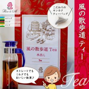 【送料込・税込】風の散歩道ティー 水出しブレンドティーバッグ(水出し紅茶)3Pセット 3000円|roseandm