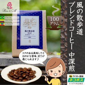 珈琲豆or粉 風の散歩道ブレンドコーヒー中深煎 100g 税込620円 脱酸素剤入り|roseandm