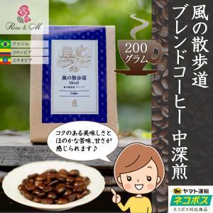 珈琲豆or粉 風の散歩道ブレンドコーヒー中深煎 200g 税込1200円 脱酸素剤入り|roseandm