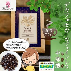 珈琲豆or粉 デカフェモカ カフェインレス 中深煎 200g 税込1200円 脱酸素剤入り|roseandm