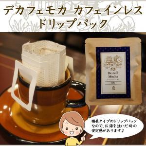 ドリップパック10g デカフェモカ カフェインレス 税込170円 1杯分包装 脱酸素剤入り|roseandm