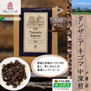 珈琲豆or粉 タンザニア キゴマ 中深煎 200g 税込1200円 脱酸素剤入り|roseandm