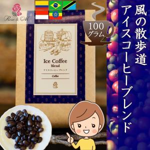 珈琲豆or粉 アイスコーヒーブレンド 100g 税込650円|roseandm
