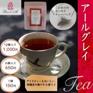 アールグレイ ティーバッグ 1個(150円)、12個入り(1000円)、6個入り(650円)1杯分包装 脱酸素入り|roseandm