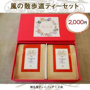 風の散歩道ティーセット 箱入り ティーバッグ 12枚 税込2000円 店頭受取送料無料|roseandm
