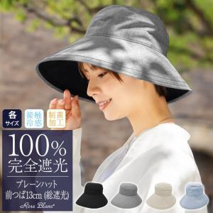 帽子 レディース 完全遮光 日焼け防止 プレーンハット UVカット つば13cm (ポケット付) フリーサイズ roseblanc