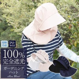 ガーデニングハット レディース 完全遮光 100% 日焼け防止 UVカット ハット 園芸用 帽子 roseblanc