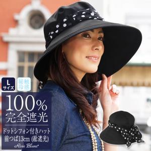 日焼け防止 帽子 レディース 完全遮光 100% UV ハット ドットシフォン付きハット 総遮光 シャンブレーブラック roseblanc