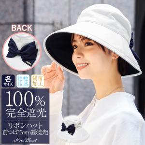 日焼け防止 帽子 レディース UVカット 100% 完全遮光 リボンハット つば広 12cm ポケット付 日よけ帽子 roseblanc