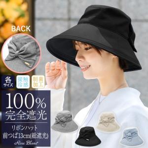 帽子 レディース 日焼け防止 UV 完全遮光 100% リボンハット 13cm ダンガリー ポケット付 roseblanc