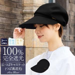 帽子 レディース キャスケット UVカット 日焼け防止 つば裏完全遮光 広つば 通気性タイプ 日よけ帽子 roseblanc