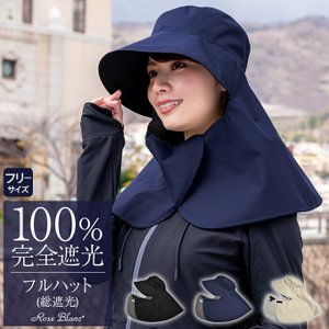 日焼け防止 帽子 レディース 完全遮光 100% フルハット 園芸 UVカット フリーサイズ roseblanc