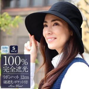 日焼け防止 帽子 レディース  UVカット 完全遮光 つば広 12cm リボンハット ポケット付 Sサイズ 日よけ roseblanc
