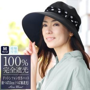 帽子 レディース 完全遮光 UV ハット ドットシフォン付ハット つば裏遮光タイプ シャンブレーブラック Rose Blanc roseblanc