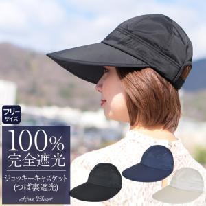 帽子 レディース ジョッキー キャスケット UV カット 日よけ帽子 日焼け防止 ツバ裏完全遮光 広つば roseblanc