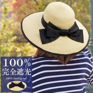帽子 レディース 麦わら帽子 完全遮光 100% UVカット...