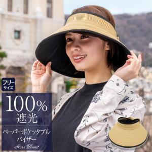 ロール サンバイザー レディース ペーパーハット UV 帽子 おしゃれ ストローハット 麦わら帽子|roseblanc