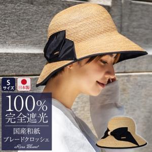 帽子 レディース 日本製 完全遮光 100% 和紙 ブレード クロシェ おしゃれ 12cm ツバ広 UV 麦わら帽子|roseblanc