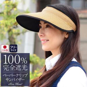 麦わら帽子 レディース 国産 完全遮光 100% ペーパークリップ サンバイザー レディース ツバ広 日本製|roseblanc