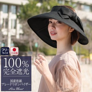 国産 和紙 ブレードリボン バイザー レディース UV 帽子 サンバイザー おしゃれ|roseblanc