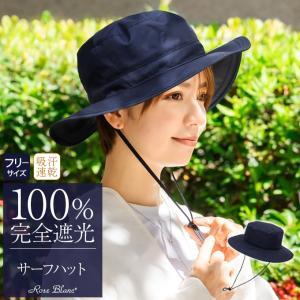 サーフハット レディース 完全遮光 100%  UVカット 帽子 フィールドセンサー素材 速乾性 吸汗 軽量 roseblanc