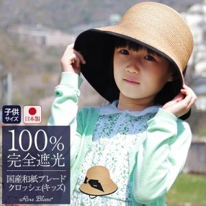 帽子 子供用 クロッシェ キッズ ペーパーハット 国産 和紙 ブレードリボン付 UV ハット 遮光 おしゃれ|roseblanc