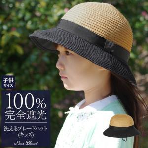 帽子 子供用 洗えるキッズブレードハット UV 遮光 おしゃれ|roseblanc
