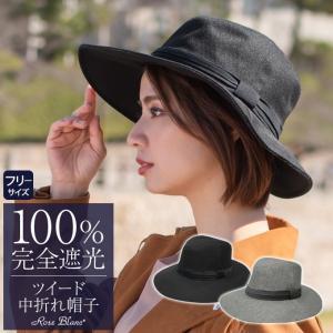 【SALE 50%OFF】帽子 レディース 秋冬 完全遮光 100% ツイード帽子 UVカット つば広 遮光 紫外線対策 roseblanc