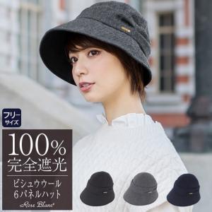 帽子 レディース ハット 秋冬 完全遮光 100% ビシュウウール 6パネルハット UVカット 紫外線対策 roseblanc