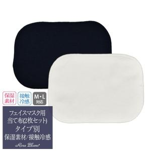 大人気の接触冷感フェイスマスク用の「当て布」です。 接触冷感フェイスマスクには当て布が一枚付いていま...