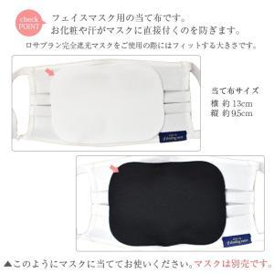 フェイスマスク用 当て布 (M/L共通対応) 同色での2枚セット 接触冷感|roseblanc|05