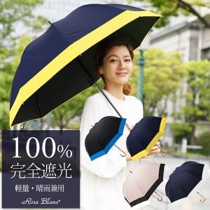 日傘 100%完全遮光 晴雨兼用 コンビ ミドルサイズ 55...