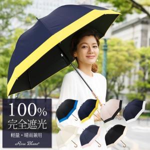 日傘 完全遮光 100% 晴雨兼用 長傘 軽量 遮熱 UVカ...