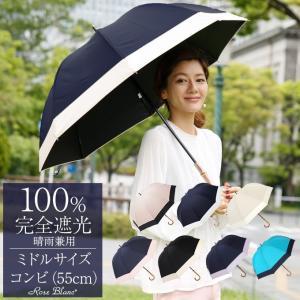 日傘 完全遮光 100% 晴雨兼用 1級遮光 長傘 軽量 遮熱 涼しい おしゃれ UVカット ミドル...