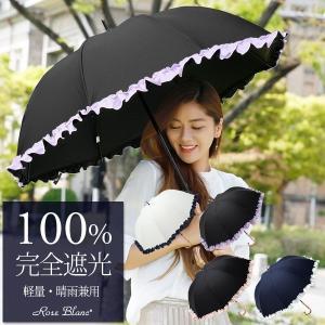 日傘 100%完全遮光 晴雨兼用 シングルフリル ミドルサイ...