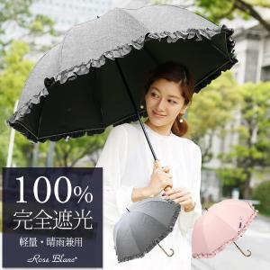 日傘 完全遮光 晴雨兼用 シングルフリル ミドルサイズ ダン...