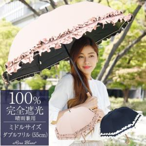 日傘 完全遮光 100% 晴雨兼用 長傘 UVカット 遮熱 ...