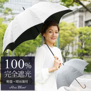 日傘 完全遮光 晴雨兼用 プレーン ミドルサイズ ギンガム ...