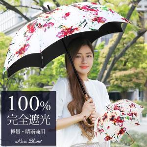日傘 100%完全遮光 晴雨兼用 プレーン ミドルサイズ フ...