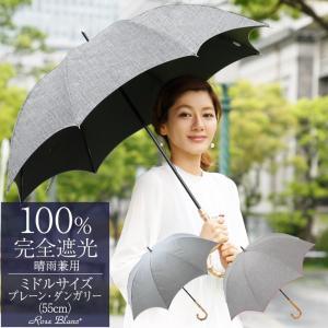 日傘 完全遮光 晴雨兼用 1級遮光 長傘 UV 遮熱 軽量 涼しい おしゃれ 完全遮光100% プレ...