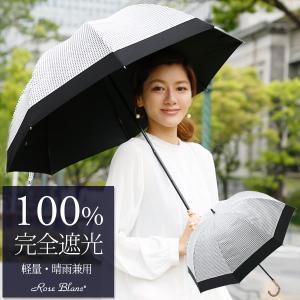 日傘 完全遮光 晴雨兼用 コンビ ショートサイズ ギンガム ...