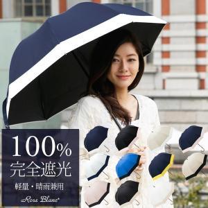 日傘 100%完全遮光 晴雨兼用 コンビ ショートサイズ プ...