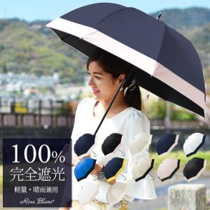 日傘 完全遮光 100% 晴雨兼用 長傘 UVカット レディ...